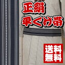 <送料無料>お祭り用品 正絹平ぐけ帯 絹-19(紺×白) [ 祭り用品 帯 男性 ひらぐ
