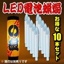 <送料無料>お得な10本セット ローソク電池灯 LC−301 電池式電気ろうそく(LED) ※底に釘の付いている提灯専用のLED電池ロウソクです [ 蝋燭 ロー...