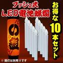 <送料無料> お得な10本セット プッシュ式LED電池灯 No.9943 電池式電気ろうそく(LED) ※底に釘の付いている提灯専用のLED電池ロウソクです [...