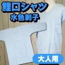 <あす楽対応>祭すみたや限定商品 鯉口シャツ 一本刺子(水色) サイズ:巾広(3L) [ 祭り 衣装