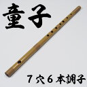 プラスチック篠笛 童子 初心者用篠笛 7穴6本調子 【ご注意】メーカー特有の調律になります。他の篠笛と音程が合わないです。 [ 和..