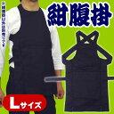 大人用 紺腹掛 サイズ:L(大) 【ご注意】限りなく黒色に近い「濃紺色」になります。黒っぽく見えますが紺色です!! [ 祭り 衣装..