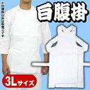 大人用 白腹掛 サイズ:3L(巾広) [ 祭り 衣装 腹掛け はらがけ どんぶり 寸胴 ず