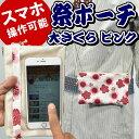 е╣е▐е█┴р║ю┬╨▒■ дк║╫дъ└ь═╤е▌б╝е┴бб╩┴ : ┬чд╡дпдщбб╟Є├╧д╦е╘еєепбб[ ║╫дъ е▌е╖езе├е╚ е╨е├е░ е▒б╝е╣ е╣е▐б╝е╚е╒ейеє iPhone X i Phone PLUS ┬ч▓ш╠╠ е╣е▐е█е▒б╝е╣ дк║╫дъ═╤╔╩ дк║╫дъ░с┴ї ╖╚┬╙ ╛о┐ш ║∙ ┼э┐з ]