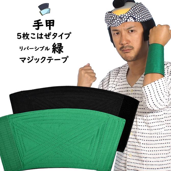 <メール便対象> お祭り用品 マジックテープ手甲 リバーシブル 表面 : 緑色 裏面 : 黒色 幅 : 短タイプ(5枚こはぜに相当) サイズ : 大人用フリー [ 祭り 衣装 てこう てっこう リストバンド こて ベルクロ ]