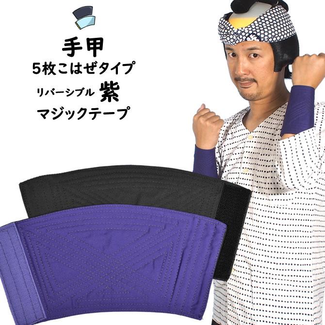 <メール便対象> お祭り用品 マジックテープ手甲...の商品画像