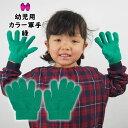 <メール便対象> カラー軍手 緑 ミニのびのび手袋【幼児用】[ 軍手 手袋 tebukuro 緑 green グリーン みどり ミドリ ]