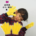 <メール便対象> カラー軍手 黄 ミニのびのび手袋【幼児用】[ 軍手 手袋 tebukuro イエロー yellow 黄色 きいろ ]