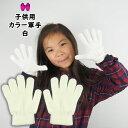 <メール便対象> カラー軍手 白 カラーのびのび手袋【子供用・女性用】[ 軍手 手袋 tebukuro ホワイト white 白色 しろ シロ ]