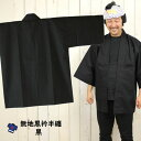 大人用 無地半天(黒エリ) 黒 祭り用品...