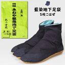 藍染5枚こはぜ地下足袋(きねや) 22.0cm〜30.0cm [ 祭り足袋 祭り 衣装 祭り用品