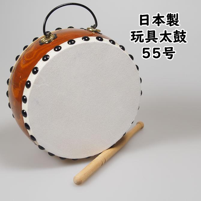 玩具太鼓55号[たいこタイコ和楽器出産祝い端午の節句こどもの日和太鼓おもちゃ日本製MadeinJap