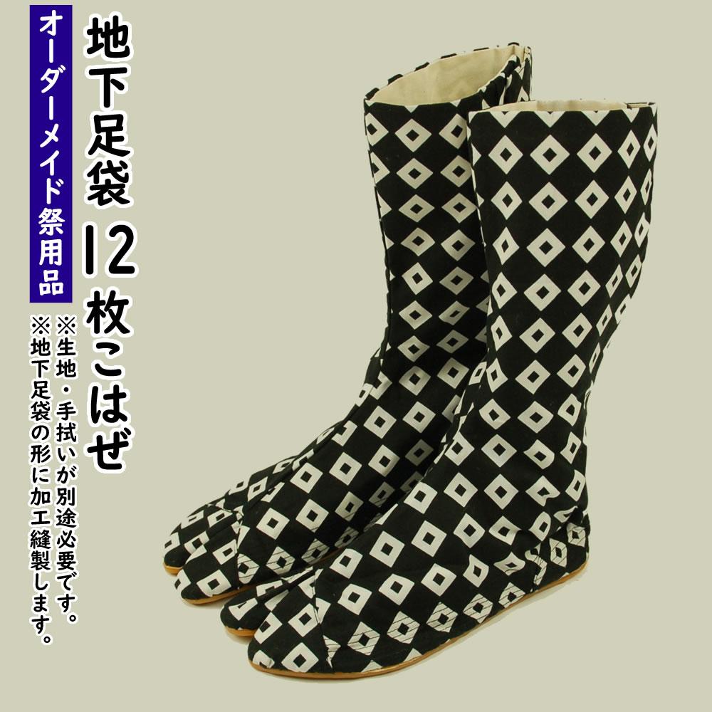 特注地下足袋(12枚こはぜ)縫製 <お好きな生地...の商品画像
