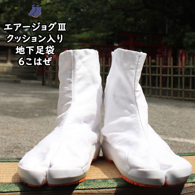 <送料無料>祭り足袋 エアージョグ3(スリー) ...の商品画像