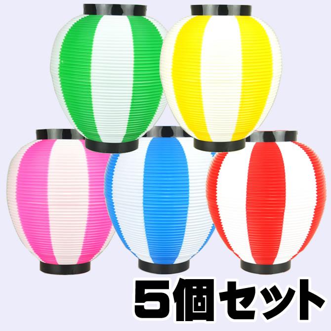 お祭り用品 ポリ提灯(ちょうちん) なつめ型 5色セット 各色1個ずつ(5個セット) 赤白…...:sumitaya:10000614