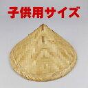 竹笠 (子供用サイズ) ゴトク・あご紐付き [ 竹傘 日よけ傘 鮎釣り傘 かさ 笠 ごとく 五徳 つ