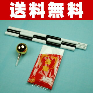 日の丸(日本国旗)掲揚家庭用3点セット金具なし