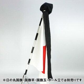 【メール便対象】弔旗用黒布セット(喪章)国旗玉用黒布・黒リボンのセット