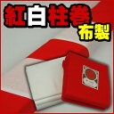 紅白柱巻【布製】 赤・白セット お祭り用品