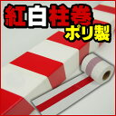 紅白柱巻【ポリ製】 赤・白セット お祭り用品