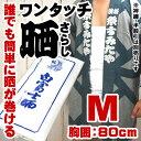ワンタッチ晒(さらし) Mサイズ (胸囲:約80cm) [ 祭り 衣装 女性 お祭り 衣装