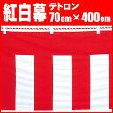 紅白幕生地:テトロンサイズ:70cm×400cm ※紅白ロープ付き [ 紅白幕 h70 こうはくまく