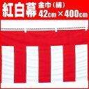紅白幕 生地:金巾(綿) サイズ:42cm×400cm ※紅白ロープ付き [ 紅白幕 h45 木綿