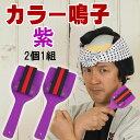 カラー鳴子(紫) ※両面タイプ※2個1組 裏表3連バチ付なるこ・ナルコ・よさこい・naruko・NARUKO・yosakoi・YOSAKOI・運動会・体育祭・..
