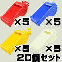 プラスチックホイッスル(笛) プラ呼子笛 赤色・黄色・青色・白色 各5個ずつ20個セット