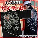 祭り用品 刺子織半天 龍(黒) 半纏 袢纏 法被 半被 祭り はっぴ ハッピ 祭り 衣装 お祭り 衣装 お祭り用品