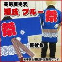 <メール便対象>祭り用品 子供用 源氏半天 ブルー(青) 帯...