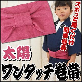祭すみたや限定オリジナル帯子ども用ワンタッチ巻帯