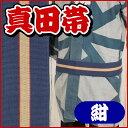 <メール便対象> お祭り用品 真田帯 紺 長さ:約3m / 幅:約6cm [ 真田紐 祭