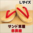 サンド草履(赤鼻緒) Lサイズ [ ぞうり サンダル つっか...