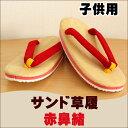 子供用サンド草履(赤鼻緒)16.5cm・18.0cm・19.5cm・21.0cm