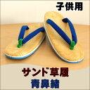 子供用サンド草履(青鼻緒)16.5cm・18.0cm・19.5cm・21.0cm