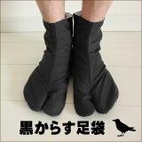 要像黑色[<メール便対象>お祭り用品 雪駄(せった)用 黒カラス足袋 22.0cm〜26.0cm]