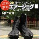 <送料無料>祭り足袋 エアージョグ3(スリー) 黒・6枚こはぜ エアークッション入