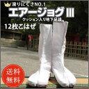 <送料無料>祭り足袋 エアージョグ3(スリー) 白・12枚こはぜ エアークッション