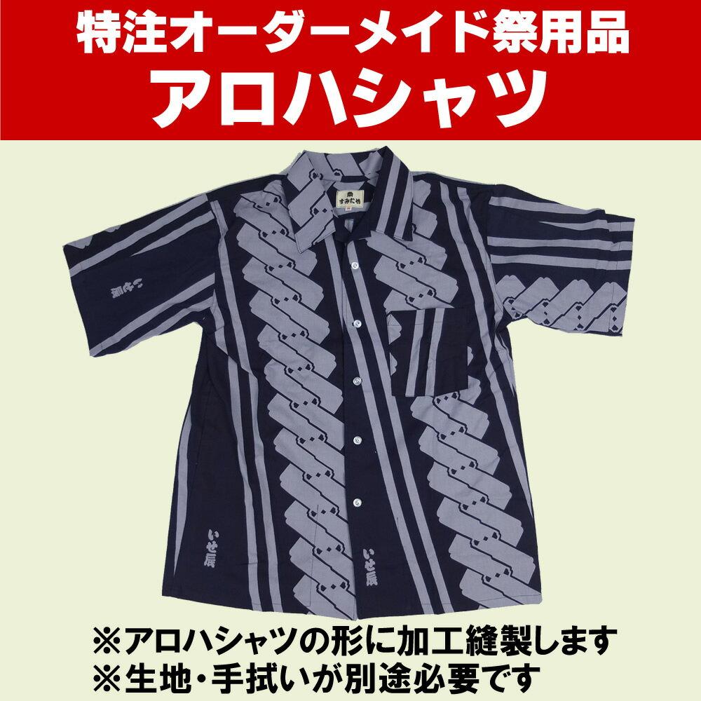 特注アロハシャツ縫製 <お客様の生地で制作いたし...の商品画像