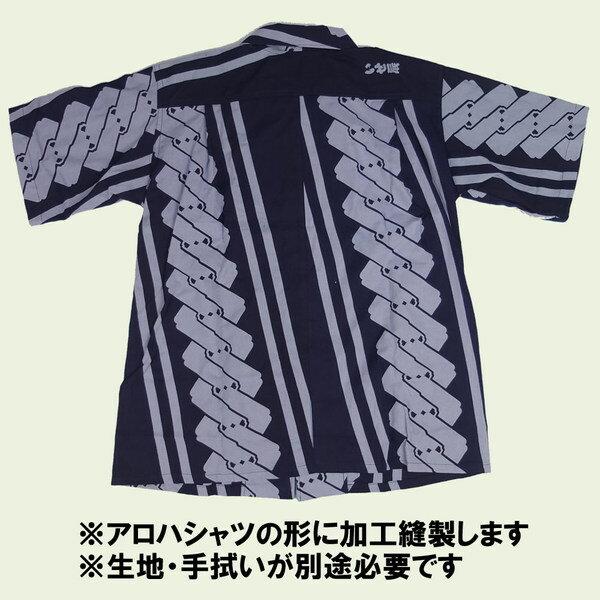 特注アロハシャツ縫製 <お客様の生地で制作いた...の紹介画像2