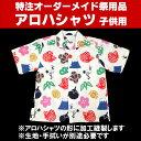 子供用サイズ 特注アロハシャツ縫製 <お...
