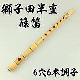 ������̵���䡡�����Ⱦ�ż�ū��6��6��Ĵ�ҡ��ڤ���ա۸�ŵĴ�Τ�����Ѥμ�ū�Ǥ����ɥ�߲����ǤϤ���ޤ���[ �³ڴ� �ڴ� ����ū �褳ū ��ū ��ū Japanese transverse bamboo flute ����� ���� ����� ����� ���Ϥ䤷 ������ ]