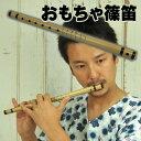 おもちゃ篠笛(横笛) 【模様入り】しの笛・しのぶえ・よこ笛・よこぶえ・ふえ・shinobue・yok