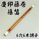 慶印 横笛(篠笛) 籐巻 6穴6本調子 【ご注意】古典調のお囃子用の篠笛です。ドレミ音階ではありませ