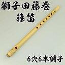 獅子田籐巻篠笛 6穴6本調子 【ご注意】古典調のお囃子用の篠笛です。ドレミ音階ではありません。[ 和楽器 楽器 しの笛 よこ笛 横笛 篠笛 Japanese transverse bamboo flute 祭囃子 神楽 獅子舞 お囃子 おはやし 和太鼓 ]