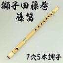 獅子田籐巻篠笛 7穴5本調子 【ご注意】古典調のお囃子用の篠笛です。ドレミ音階ではありません。[ 和楽器 楽器 しの笛 よこ笛 横笛 篠笛 Japanese transverse bamboo flute 祭囃子 神楽 獅子舞 お囃子 おはやし 和太鼓 ]