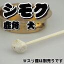 摺鉦用シモク(鹿角) 大サイズ [ しもく シュモク 撞木 ...