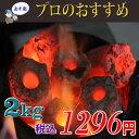 七輪 焼き肉その他用途に便利な 木炭 カット炭 太陽炭 2kg 【あす楽対応】【コンビニ受取対応商品】