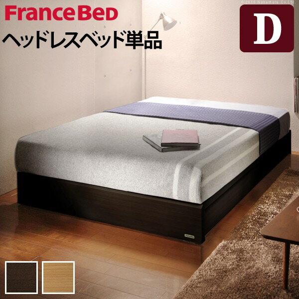 【送料無料】フランスベッド ダブル フレーム ヘッドボードレスベッド 〔バート〕 収納なし ダブル ベッドフレームのみ 木製 国産 日本製 シンプル【】 シンプルで使いやすいヘッドのないフレーム。ベッド ヘッドレス ダブル フレーム